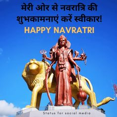 2020 Best Chaitra Navratri Wishes, Images, SMS | Whatsapp HD Download - StatusForSocialMedia Happy Navratri Status, Happy Navratri Wishes, Navratri Wishes Images, Happy Navratri Images, Navratri Image Hd, Chaitra Navratri, Navratri Quotes, Navratri Wallpaper, Let Us Pray