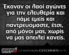 Sarcastic Humor, Funny Jokes, Funny Greek, Funny Statuses, Word 2, Free Therapy, Greek Quotes, True Words, Just For Laughs