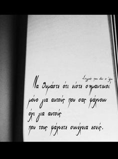 Cute Quotes For Him, Love Quotes, Deep Quotes, Greece Quotes, Greek Words, Mindfulness, Wisdom, Letters, Thoughts