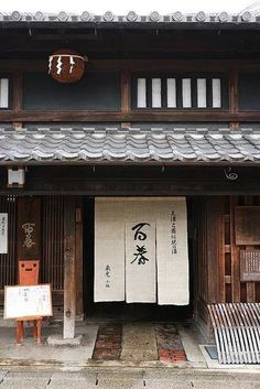 Japanese Shoji-divider and Noren curtains