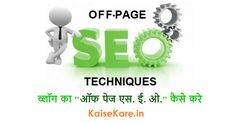 ब्लॉग का Off Page Seo कैसे करे - Off Page Seo क्या है - हिंदी में