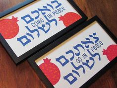 Come in peace, go in peace... perfect for the office door of a rabbi, cantor, or Jewish educator