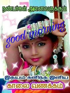 Good Morning Messages, Morning Images, Good Morning Quotes, Good Morning Flowers Gif, Asian Kids, Wishing Well, Friendship Quotes, Indian Beauty, Tamil Kavithaigal