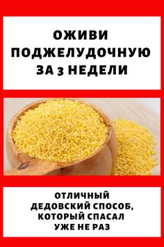 Face Massage, Health And Safety, Natural Remedies, Diabetes, Health Tips, Herbalism, Health Fitness, Lose Weight, Meals