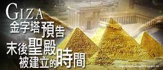 . 2010 - 2012 恩膏引擎全力開動!!: GIZA金字塔預告末後聖殿被建立的時間