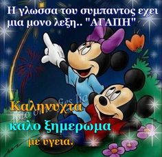 Good Night Quotes, Movie Posters, Disney, Film Poster, Billboard, Film Posters, Disney Art