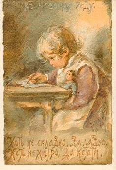"""К Новому Году. Хоть не складно, да ладно,Хоть не хитро,да кстати."" Elizaveta Bem - Russian - vintage postcard"