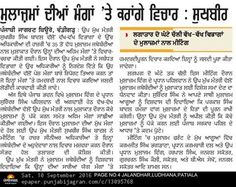 Dy CM Sukhbir Singh Badal met with employees associations to discuss their issues and concerns #AkaliDalinNews