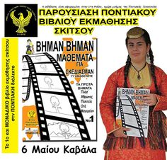 e-Pontos.gr: Παρουσίαση βιβλίου εκμάθησης Σκίτσου στην Καβάλα