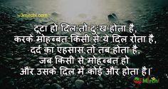 Sad Shayari in Hindi #sadshayari