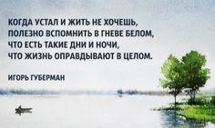15неисправимо оптимистичных «гариков» Игоря Губермана