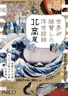 Japanese Exhibition Poster: World Acclaimed Ukiyo-e Artist Hokusai Exhibition. Flyer And Poster Design, Poster Design Layout, Graphic Design Posters, Graphic Design Illustration, Design Typography, Typography Poster, Dm Poster, Poster Prints, Psychedelic Art