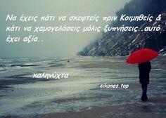 Όμορφο βράδυ με υγεία.....(εικόνες) - eikones top Greek Quotes, Want You, In A Heartbeat, Poems, Heart Beat, Movie Posters, Facebook, I Want You, Poetry