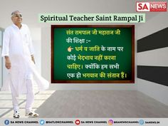 Happy In Hindi, Sa News, Teaching Humor, Spiritual Teachers, Teachers' Day, Funny Thoughts, Books To Read Online, Quote Posters, Spiritual Quotes