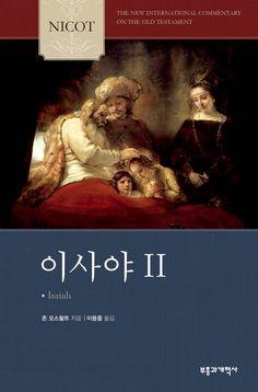 NICOT 이사야 ⅠⅠ(NICOT Isaiah ⅠⅠ), 존 오스왈트 지음, 이용중 옮김, 부흥과개혁사 / 표지 디자인, Book Cover Design, Revival&Reformation