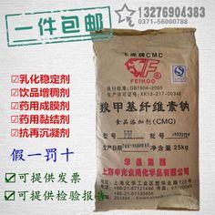 Пищевой КМЦ натрия карбоксиметилкрахмал загуститель целлюлозы напитков кислоты вязкую суспензию FVH9 доставка - Taobao