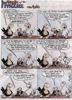 Αφιέρωμα: Αρκάς! Cartoons, Smile, Humor, Comics, Funny, Cartoon, Cartoon Movies, Humour, Funny Photos