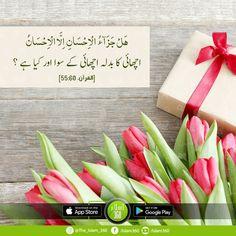 Beautiful Names Of Allah, Beautiful Quran Quotes, Quran Quotes Inspirational, Islam Hadith, Islam Quran, Urdu Quotes, Qoutes, Quran Pak, Islamic Status