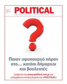 Newspaper, Politics, Letters, Journaling File System, Letter, Lettering, Calligraphy