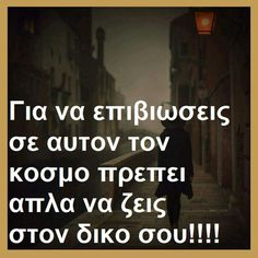 Greek Quotes, New Me, Deep Thoughts, Me Quotes, Motivation, Sayings, My Love, Greek, Deutsch