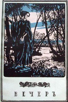Anna+Akhmatova+Book+Cover,+1912+-+Eugene+Lanceray