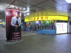 2013_0710_2355_CIMG2343 Taipei, Billboard, Broadway Shows, Poster Wall