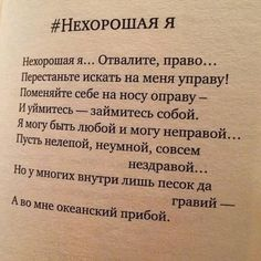 Одноклассники Poem Quotes, Motivational Quotes, Inspirational Quotes, Amazing Quotes, Best Quotes, My Mind Quotes, Teen Dictionary, Russian Quotes, Instagram Quotes