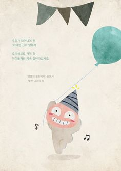 kakao talk /kakao friends / Apeach / happy birth day / life / Helen Nearing