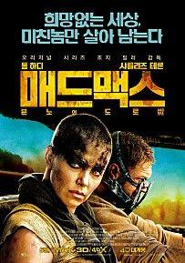 매드맥스: 분노의 도로 (Mad Max: Fury Road) ◆2015.05 개봉 ◆120분 ◆감독: 조지 밀러 ◆출연: 톰 하디, 샤를리즈 테론