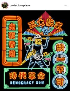 Please support HK Human Right and Democracy Act. Protest Kunst, Protest Art, Protest Posters, Neon Sign Art, Neon Signs, Vintage Italian Posters, Poster Vintage, Wan Tan, Posters Diy