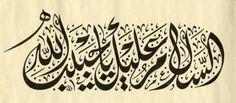 Devani calligraphy