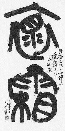 今井凌雪 (いまい りょうせつ) (1922~2011年)- 懐霜