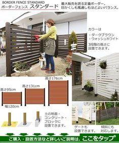 ボーダーフェンス(ウッドフェンスを自分で設置)|ガーデンガーデン