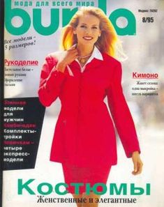 Журнал Burda Moden 1995 8 90s Fashion, Vintage Fashion, Womens Fashion, Knitting Magazine, Vintage Magazines, Vintage Sewing, Craft Supplies, Kimono, Secretary