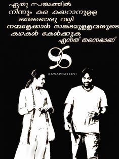 Movies Malayalam, Malayalam Quotes, Qoutes, Life Quotes, Movie Memes, Sad Love Quotes, Feeling Sad, I Can Relate, Alter Ego