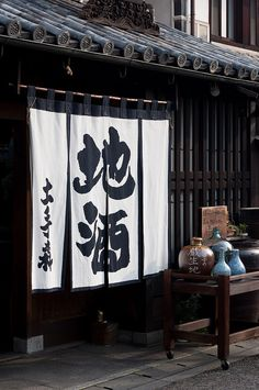 Jizake = Local sake , Japan via flickr