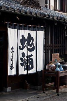 Jizake : Local sake , Japan via flickr