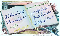 12th Rabi Ul Awal, Eid Milad Un Nabi, Bullet Journal, Education, Instagram, Onderwijs, Learning