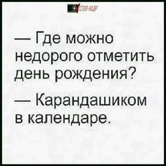 Smart Humor, Russian Jokes, Hello Memes, Wit And Wisdom, Inspirational Phrases, Funny Sexy, Quote Aesthetic, Stupid Memes, Life Motivation