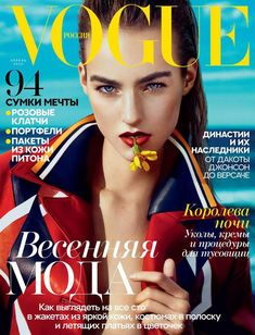 Maartje Verhoef by Txema Yeste for Vogue Russia April 2016 cover - Miu Miu Spring 2016