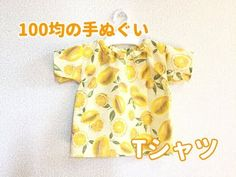 Handmade Baby, Baby Kids, Shirts, Clothes, Youtube, Fashion, Outfit, Moda, Clothing