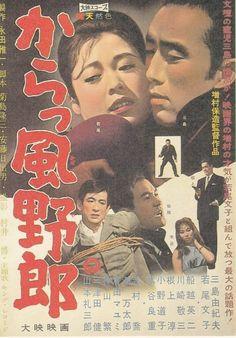 からっ風野郎(1960年、監督:増村保造)三島由紀夫は出たがりで、『黒蜥蜴』では、劇中日本人青年の生人形役までやっていた。_01
