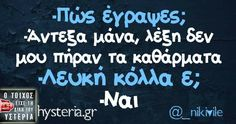 Funny Greek Quotes, Funny Quotes, Funny Memes, Jokes, Just For Laughs, Laughter, Lol, Sayings, Trust