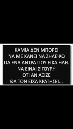 ΚΑΜΙΑ! Funny Greek Quotes, Silly Quotes, Love Quotes For Him, Mood Quotes, Life Quotes, Greek Love Quotes, Cool Words, Wise Words, Greece Quotes