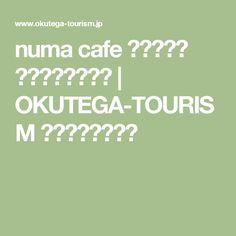 numa cafe ヌマカフェ カフェレストラン | OKUTEGA-TOURISM 奥手賀ツーリズム