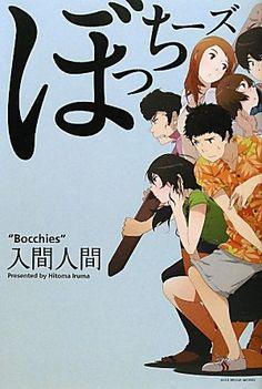 Amazon.co.jp: ぼっちーズ: 入間 人間, 宇木 敦哉: 本