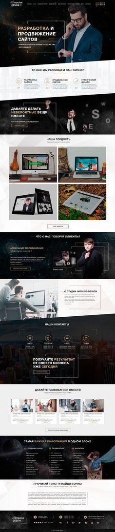 Landing page for digital agency (веб-студии) https://impulse-design.com.ua/