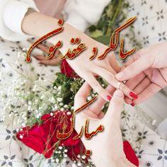 عکس نوشته سالگرد عقدمون مبارک برای پروفایل Farsi Tattoo, Persian Poetry, Dress Sewing Patterns, Calligraphy, Christmas Ornaments, Tattoos, Quotes, Stuff To Buy, Jewelry