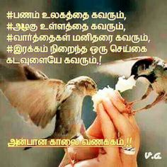 """Make others comfortable and you will see that Nature(God) will take care of your comfort"" Nice Good Morning Quotes, Happy Morning Images, Good Morning Images Download, Good Morning Inspirational Quotes, Good Morning Photos, Good Morning Messages, Good Morning Wishes, Believe In Me Quotes, Cute Quotes For Life"