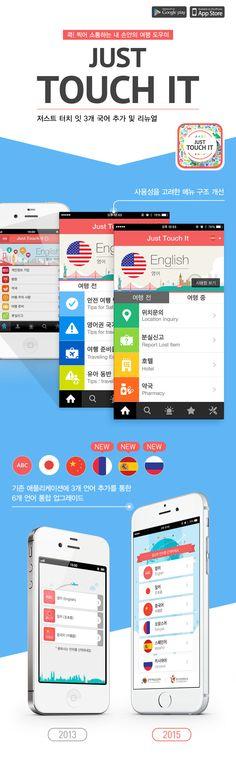 [App]콕! 찍어 소통하는 내 손안의 여행 도우미 'JUST TOUCH IT' 앱